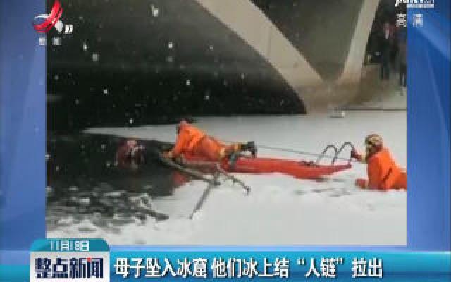 """齐齐哈尔:母子坠入冰窟 他们冰上结""""人链""""拉出"""