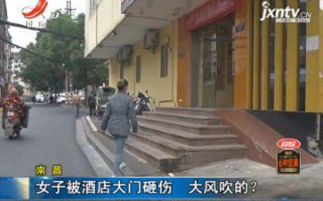 南昌:女子被酒店大门砸伤 大风吹的?