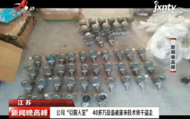 """江苏:公司""""引狼入室"""" 40多万设备被新来技术骨干盗走"""