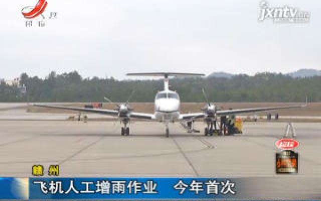 赣州:飞机人工增雨作业 2019年首次