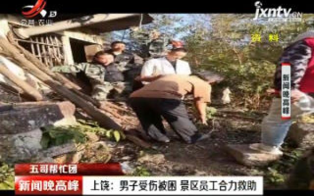 【五哥帮忙团】上饶:男子受伤被困 景区员工合力救助