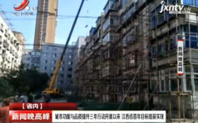 城市功能与品质提升三年行动开展以来 江西省首年目标提前实现