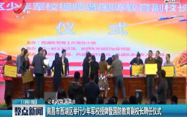 南昌市西湖区举行少年军校授牌暨国防教育副校长聘任仪式