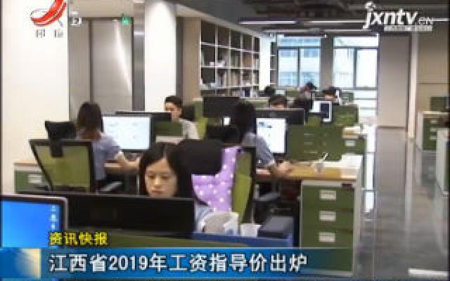 江西省2019年工资指导价出炉