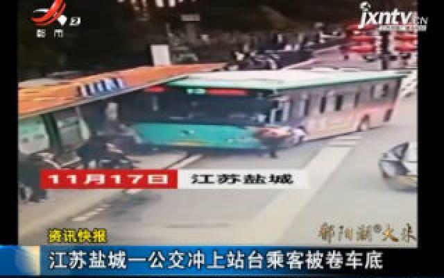 江苏盐城一公交冲上站台乘客被卷车底