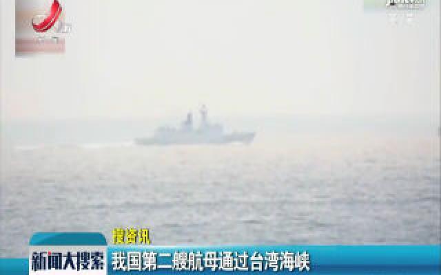 中国第二艘航母通过台湾海峡