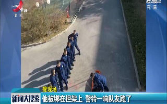 北京:他被绑在担架上 警铃一响队友跑了