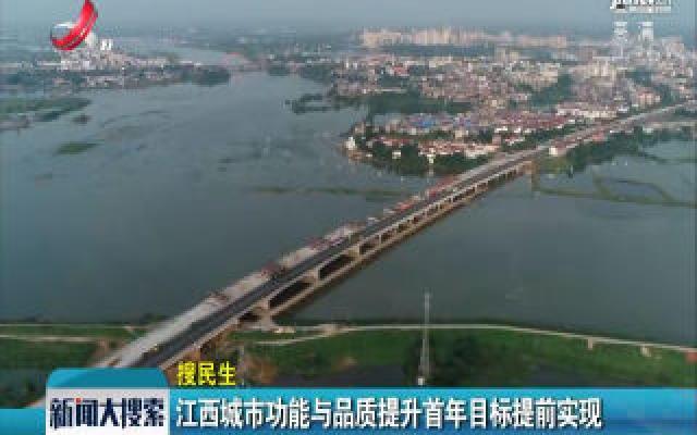 江西城市功能与品质提升首年目标提前实现