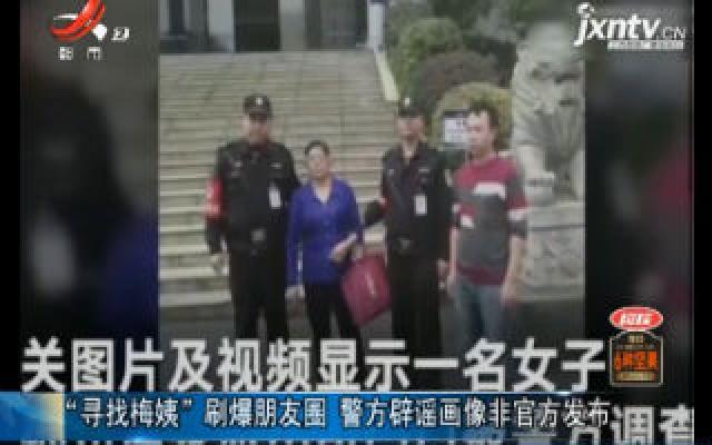 """""""寻找梅姨""""刷爆朋友圈 警方辟谣画像非官方发布"""