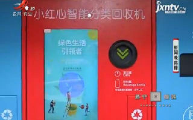 南昌:垃圾有偿回收 培养垃圾分类习惯