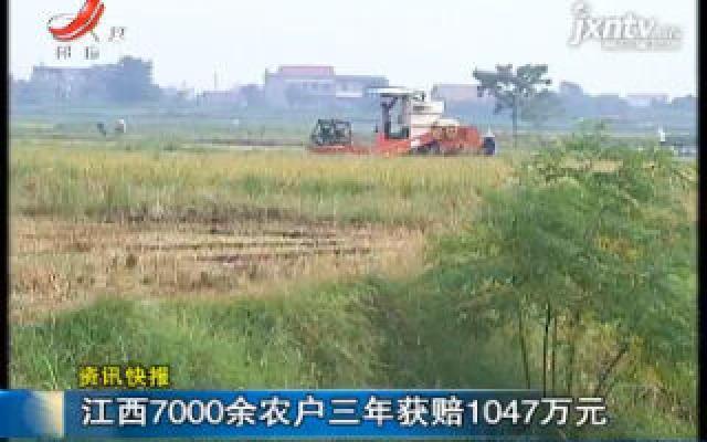 江西7000余农户三年获赔1047万元