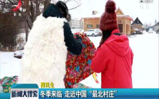 """冬季来临 走近中国""""最北村庄"""""""