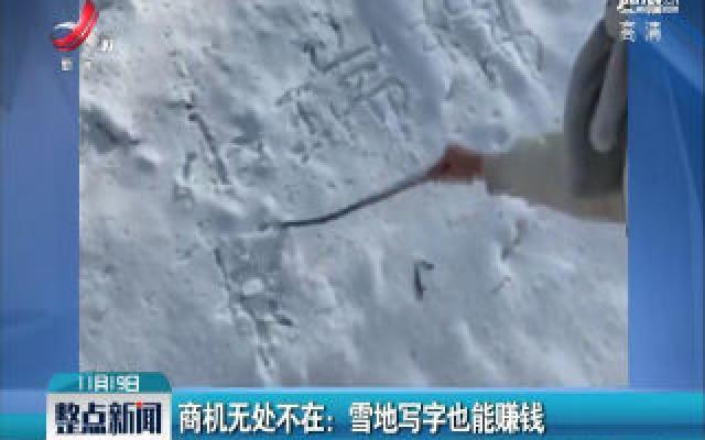 辽宁抚顺·商机无处不在:雪地写字也能赚钱