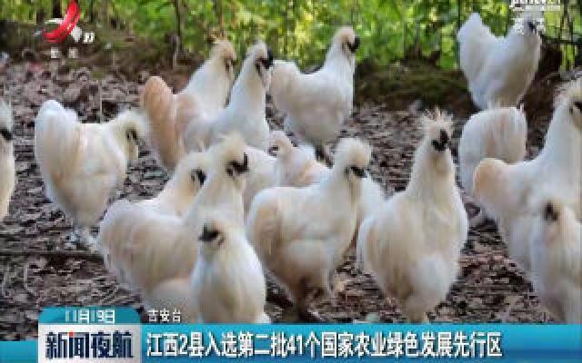 江西2县入选第二批41个国家农业绿色发展先行区