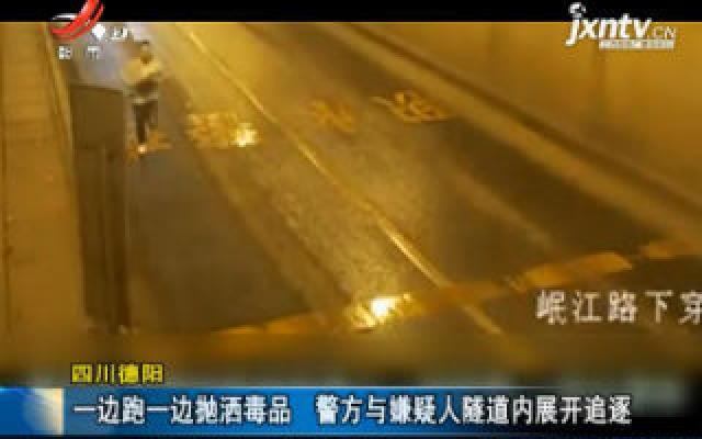 四川德阳:一边跑一边抛洒毒品 警方与嫌疑人隧道内展开追逐