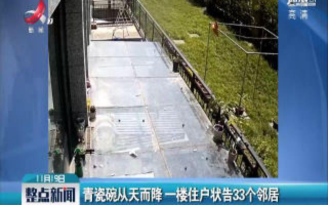 浙江杭州:青瓷碗从天而降 一楼住户状告33个邻居
