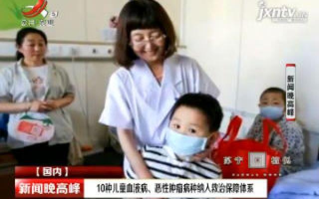 10种儿童血液病、恶性肿瘤病种纳入救治保障体系