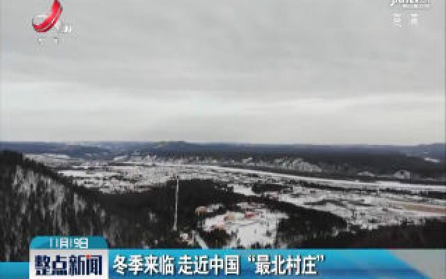 """黑龙江漠河:冬季来临 走近中国""""最北村庄"""""""