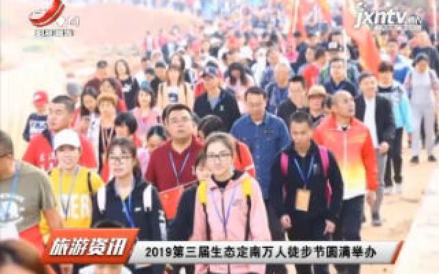 2019第三届生态定南万人徒步节圆满举办