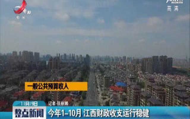 2019年1-10月 江西财政收支运行稳健