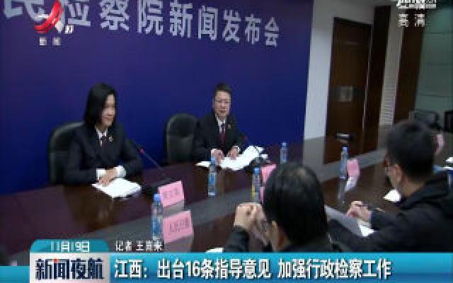 江西:出台16条指导意见 加强行政检察工作