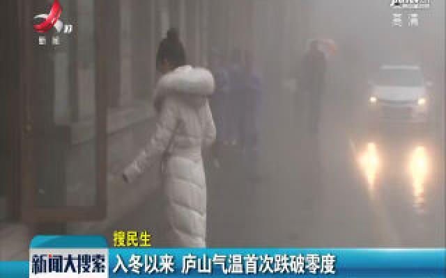 入冬以来 庐山气温首次跌破零度