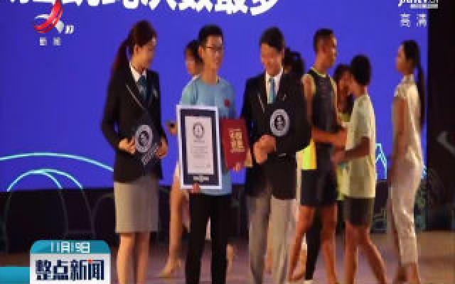 上海:30秒单脚单摇轮换跳228次 他再次打破吉尼斯世界纪录