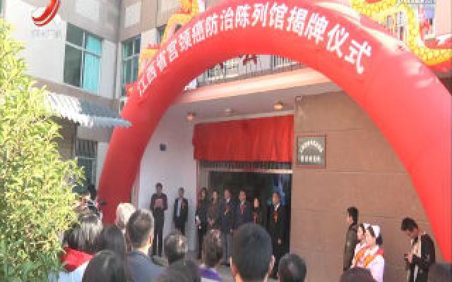 全国首家宫颈癌防治陈列馆在江西成立