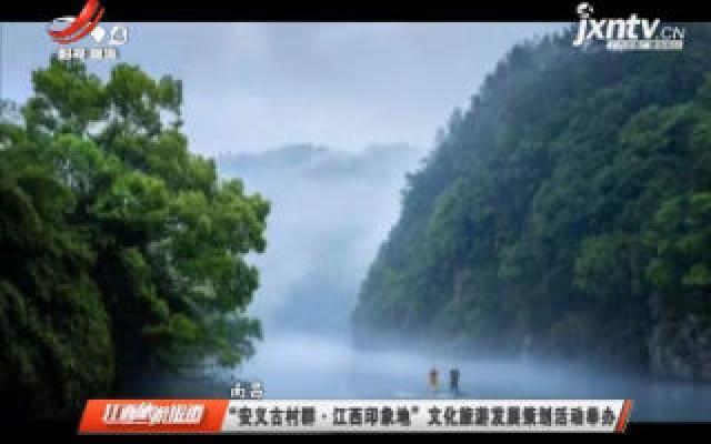 """南昌:""""安义古村群·江西印象地""""文化旅游发展策划活动举办"""