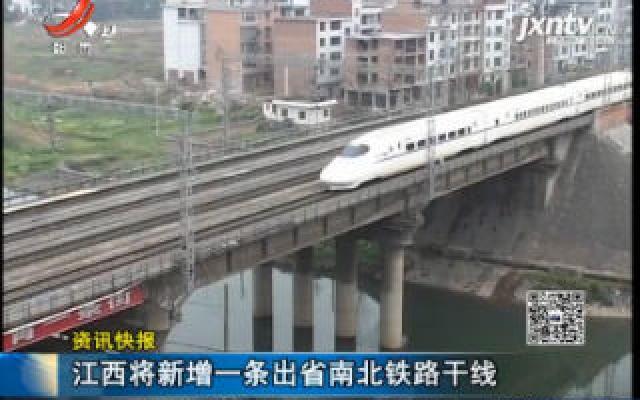 江西将新增一条出省南北铁路干线