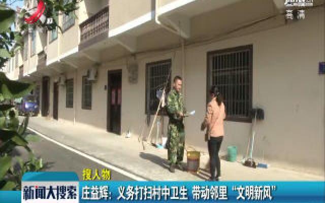 """庄益辉:义务打扫村中卫生 带动邻里""""文明新风"""""""