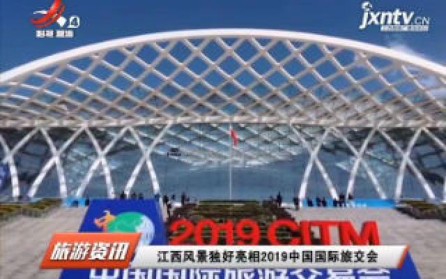 江西风景独好亮相2019中国国际旅交会