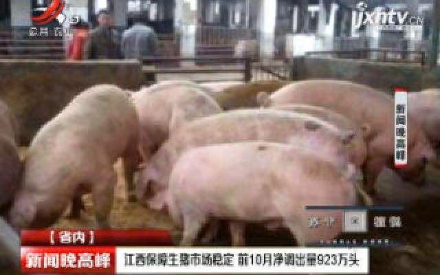 江西保障生猪市场稳定 前10月净调出量923万头