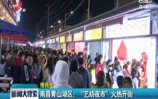 """南昌青山湖区:""""艺纺夜市""""火热开街"""