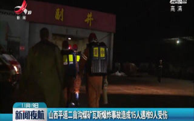 山西平遥二亩沟煤矿瓦斯爆炸事故造成15人遇难9人死亡