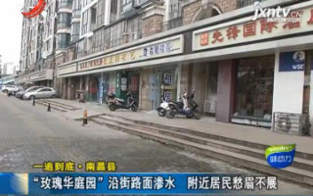 """一追到底·南昌县:""""玫瑰华庭园""""沿街路面渗水 附近居民愁眉不展"""