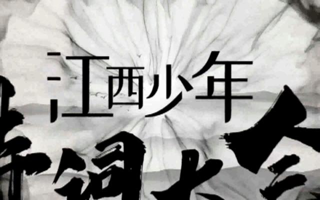江西少年诗词大会(第三季)乐平赛区决赛精彩回放