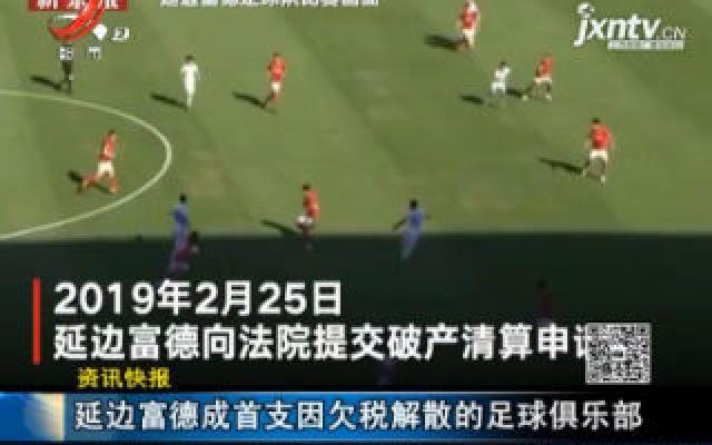 延边富德成首支欠税解散的足球俱乐部