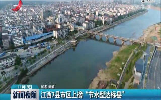 """江西7县市区上榜""""节水型达标县"""""""