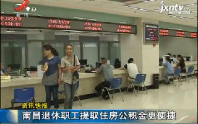 南昌退休职工提取住房公积金更便捷