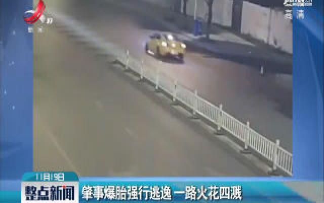 广西柳州:肇事爆胎强行逃逸 一路火花四溅