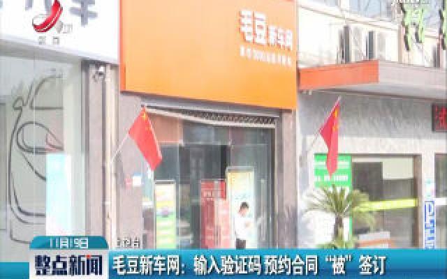 """上饶·毛豆新车网:输入验证码 预约合同""""被""""签订"""