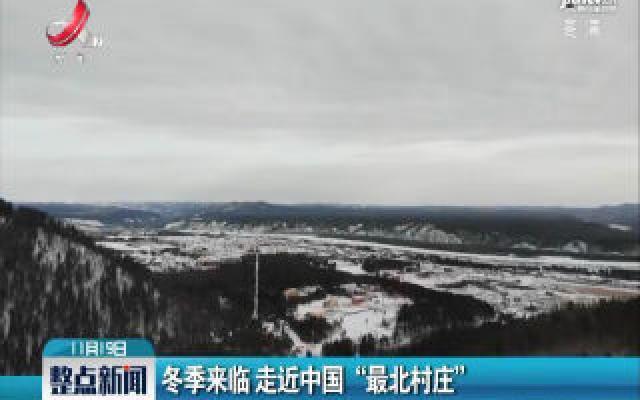 """冬季来临 走进中国""""最北村庄"""""""