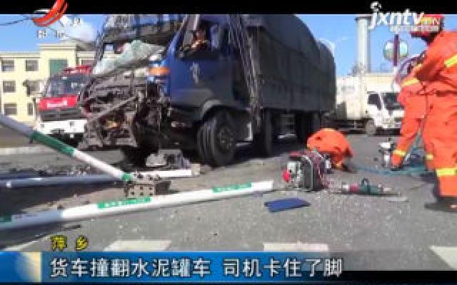 萍乡:货车撞翻水泥罐车 司机卡住了脚