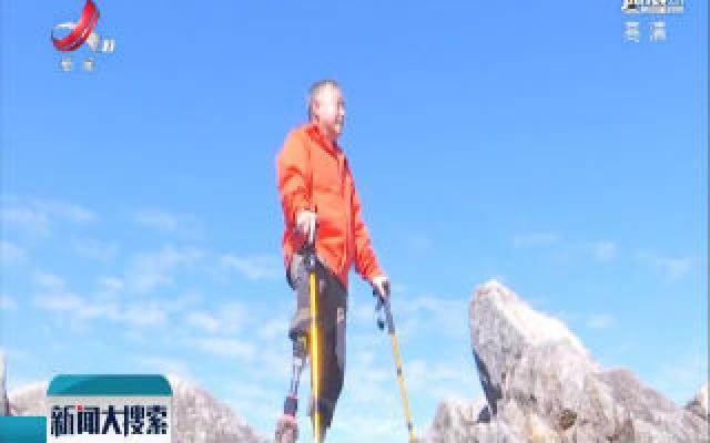 传奇登山家夏伯渝登顶三清山最高峰