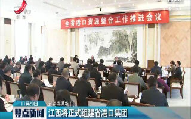 江西将正式组建省港口集团