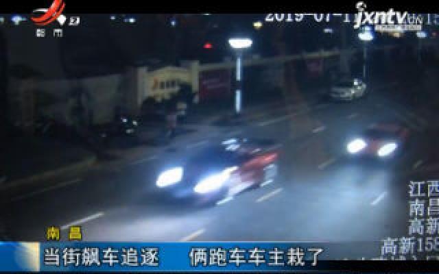 南昌:当街飙车追逐 俩跑车车主栽了