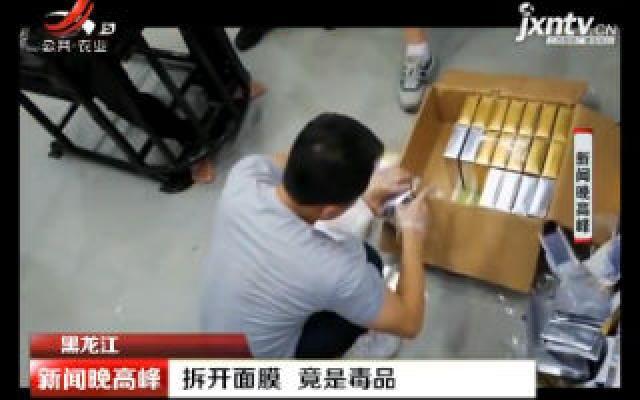 黑龙江:拆开面膜 竟是毒品