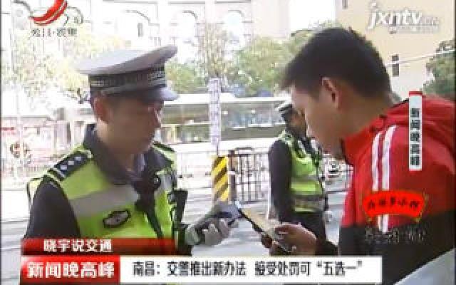 """【晓宇说交通】南昌:交警推出新办法 接受处罚可""""五选一"""""""