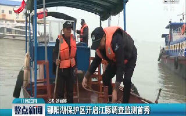 鄱阳湖保护区开启江豚调查监测首秀